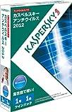 カスペルスキー アンチウイルス 2012 1年1台ツインパック