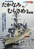 海上自衛隊「たかなみ」型/「むらさめ」型護衛艦 (新シリーズ世界の名艦)