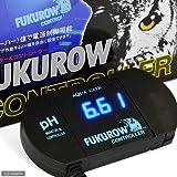 アクアギーク FUKUROWコントローラー