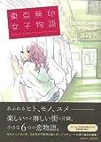東京無印女子物語 (FEELCOMICS)