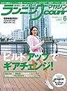 ランニングマガジンクリール 2019年 06 月号 特集:ビルドアップでギアチェンジ!