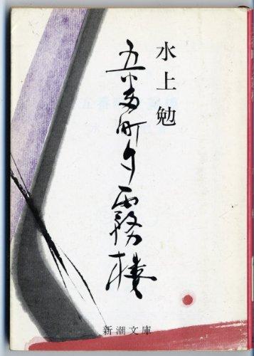 五番町夕霧楼 (新潮文庫)の詳細を見る