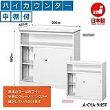 オフィス家具市場 ハイカウンター 中棚付 受付 カウンター デスク A-CVAシリーズ W900xD450xH890 鍵付 本体ホワイト/天板グレー