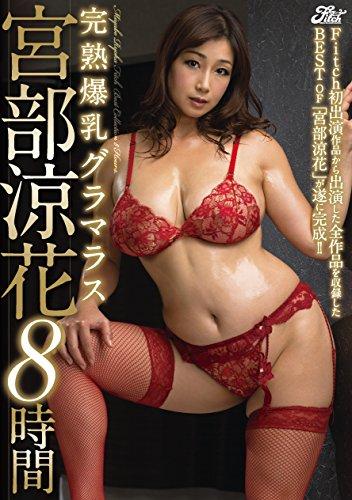 完熟爆乳グラマラス 宮部涼花8時間 Fitch [DVD]
