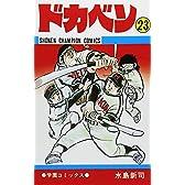 ドカベン (23) (少年チャンピオン・コミックス)
