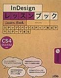 InDesignレッスンブック―InDesign CS4/CS3/CS2対応