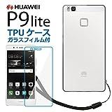 【 shizuka-will- 】オリジナルガラスフィルム + Huawei P9 Lite ケース クリア TPU ケース ソフト ケース Rev2.0 ( 薄型 軽量 15g / 透明 / マイクロドット貼付防止処理 / ストラップホール / ストラップ付 ) [ P9Lite TPU ケース+ P9Lite ガラスフィルム セット ] P9 lite PREMIUM