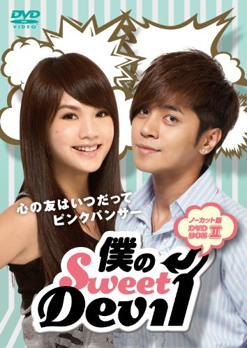 僕のSweet Devil ノーカット版 DVD-BOX2