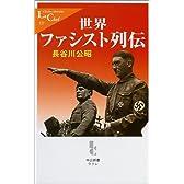 世界ファシスト列伝 (中公新書クラレ)
