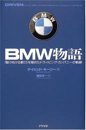 BMW物語―「駆けぬける歓び」を極めたドライビング・カンパニーの軌跡