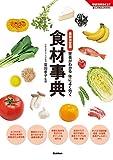 最新決定版 食材事典 栄養がわかる 体によく効く (学研実用BEST)