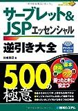 サーブレット&JSPエッセンシャル逆引き大全500の極意