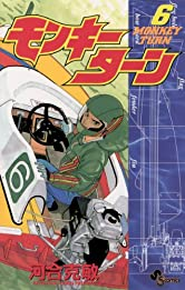 モンキーターン(6) (少年サンデーコミックス)