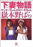 下妻物語―ヤンキーちゃんとロリータちゃん (小学館文庫)