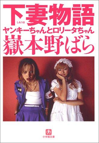 下妻物語—ヤンキーちゃんとロリータちゃん (小学館文庫)