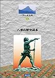 八重山歴史読本 (やいま文庫 (6))