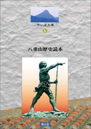 八重山歴史読本 (やいま文庫6)