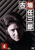 古畑任三郎 2nd season 4 [DVD]