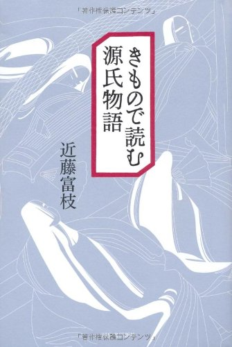 きもので読む源氏物語の詳細を見る