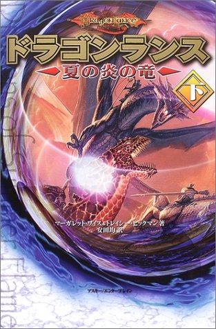 ドラゴンランス―夏の炎の竜〈下〉の詳細を見る