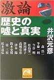 激論・歴史の嘘と真実 (祥伝社黄金文庫)