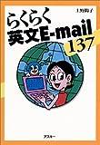 らくらく英文E‐mail137