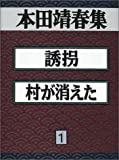本田靖春集〈1〉誘拐・村が消えた
