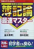 30章ですべてがわかる!税理士試験簿記論最速マスター〈3〉 (最速マスターシリーズ)
