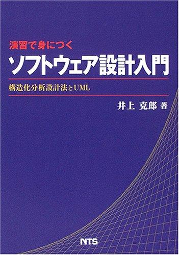 演習で身につくソフトウェア設計入門―構造化分析設計法とUMLの詳細を見る