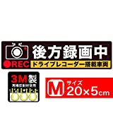 Exproud製 後方録画中 3M製再帰反射素材使用 イラスト黒M ステッカー シール 20x5cm Mサイズ ドライブレコーダー搭載車両 夜間にも効果を発揮