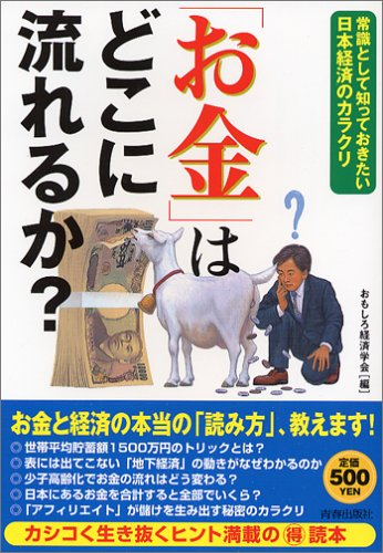 「お金」はどこに流れるか?―常識として知っておきたい日本経済のカラクリの詳細を見る