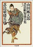 山田風太郎忍法帖短編全集3 忍法破倭兵状 (ちくま文庫)