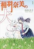 相羽奈美の犬 / 松田 洋子 のシリーズ情報を見る