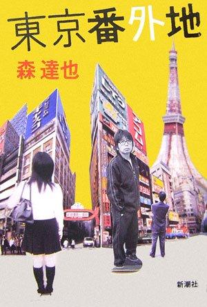 東京番外地の詳細を見る