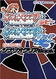 ポケットモンスタールビー・ポケットモンスターサファイア シナリオクリアBook (任天堂ゲーム攻略本)