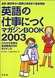 英語の仕事につくマガジンBOOK〈2003〉