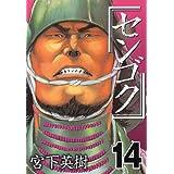 センゴク(14) (ヤンマガKCスペシャル)