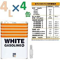 ガレージ・ゼロ ホワイトガソリン 4L [GZ404] ×4缶