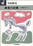勇者の故郷―長編競馬バラード (ハルキ文庫)
