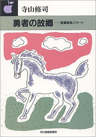 勇者の故郷―長編競馬バラード (ハルキ文庫)の詳細を見る