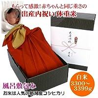 出産内祝いは赤ちゃんの体重米(風呂敷包み)3300g~3399g 写真・メッセージ入り 新潟産コシヒカリ