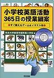 小学校英語活動 365日の授業細案―すぐ使えるゲーム&イラスト集