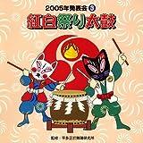 2005年発表会CD(3)紅白祭り太鼓