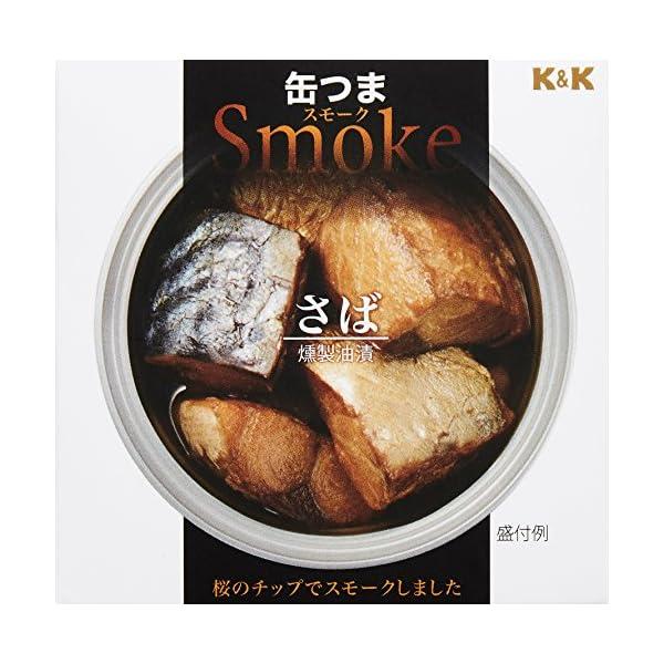 K&K 缶つまスモーク さば 50gの商品画像
