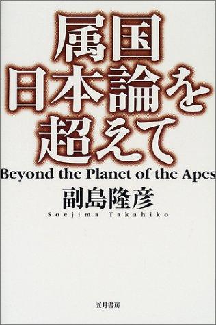 属国日本論を超えての詳細を見る