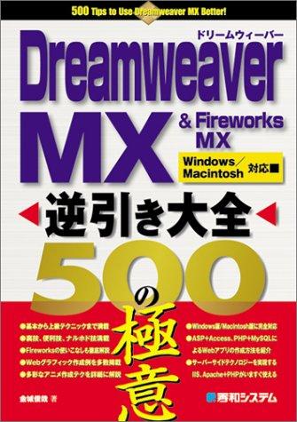 DreamweaverMX&FireworksMX逆引き大全500の極意の詳細を見る