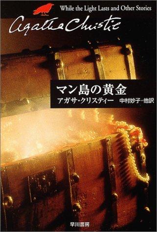 マン島の黄金 (ハヤカワ文庫―クリスティー文庫)の詳細を見る