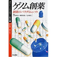 ゲノム創薬―創薬のパラダイムシフト (ポストシークエンスのゲノム科学)