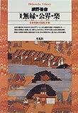 無縁・公界・楽—日本中世の自由と平和 (平凡社ライブラリー (150))