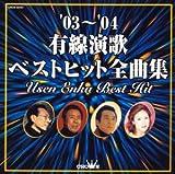 03~'04有線演歌ベストヒット全曲集